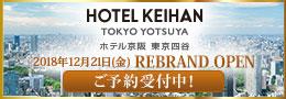 ホテル京阪 東京四谷 2018年12月21日(金) REBRAND OPEN