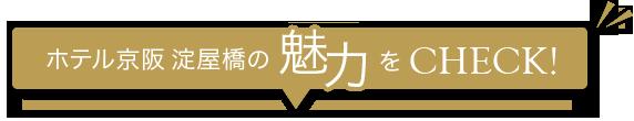 ホテル京阪淀屋橋の魅力をCHECK!