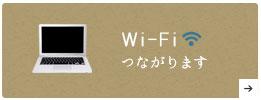 Wi-Fiつながります