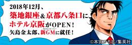 2018年12月、築地銀座&京都八条口にホテル京阪がOPEN! 矢島金太郎、新GMに就任!